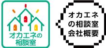 JOYENEガス・灯油 会社概要
