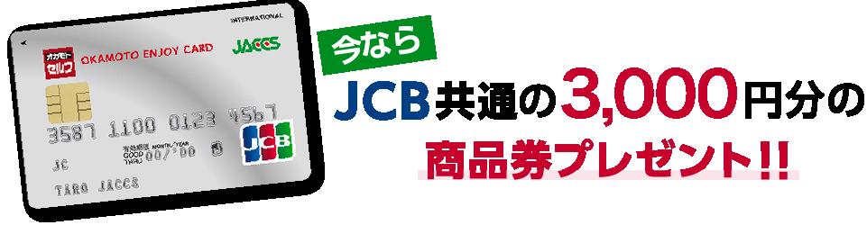 今ならJCB共通の3,000円分の商品券プレゼント!