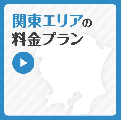 関東エリアの料金プラン