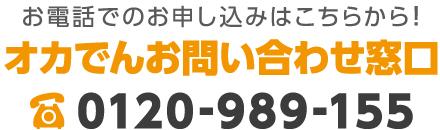 オカでんお問い合わせ窓口 TEL/0120-989-155