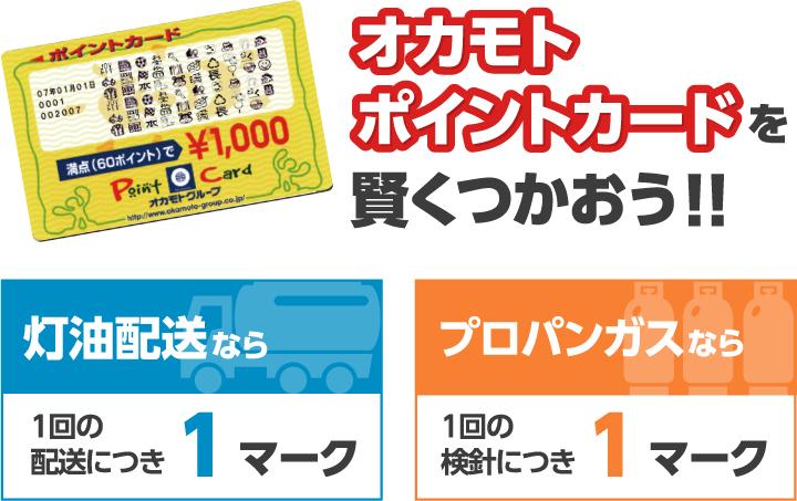 オカモトポイントカードを賢くつかおう!!
