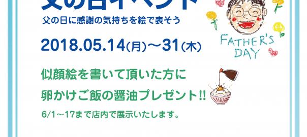 父の日 イベント
